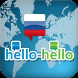 Hello-Hello 俄语 (手机) 商業 App LOGO-APP試玩