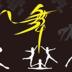 娛樂App 广场舞 LOGO-3C達人阿輝的APP