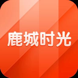 鹿城时光 新聞 App LOGO-硬是要APP