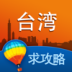 台湾攻略 旅遊 App LOGO-硬是要APP