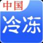 中国冷冻食品网 生活 App LOGO-硬是要APP