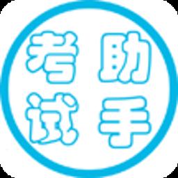 个人理财考试助手 教育 App LOGO-APP試玩