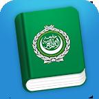 学习阿拉伯语 工具 App LOGO-硬是要APP
