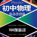 初中物理经典易错题100例精讲 教育 LOGO-玩APPs