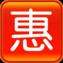惠生活商户端 生活 App LOGO-硬是要APP