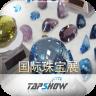 国际黄金珠宝玉石展 生活 App LOGO-APP開箱王