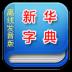 新华字典发音版 生產應用 App LOGO-硬是要APP