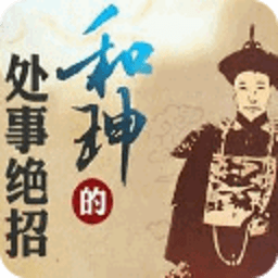 和珅的处世绝招 媒體與影片 App LOGO-APP開箱王