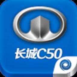 长城C50之家 交通運輸 App LOGO-APP開箱王