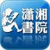 潇湘书院小说阅读 書籍 App LOGO-硬是要APP
