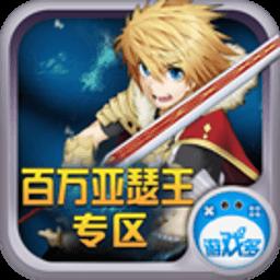 百万亚瑟王专区 遊戲 App LOGO-APP試玩