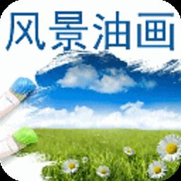手绘风景人物油画 休閒 App LOGO-APP試玩