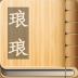 琅琅书城 書籍 App LOGO-硬是要APP