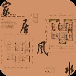 家居必备的风水常识 生活 App LOGO-APP開箱王