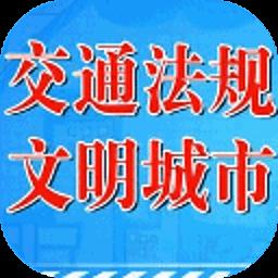 2013新交通法规定 生活 LOGO-玩APPs