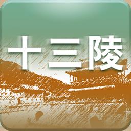 十三陵语音导游 旅遊 App LOGO-硬是要APP