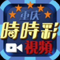 重庆时时彩开奖直播 音樂 App LOGO-硬是要APP