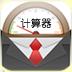 男秘计算器 生活 App LOGO-硬是要APP