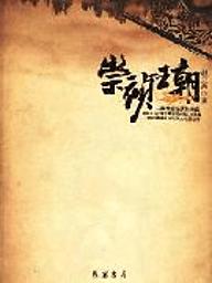 崇祯王朝 書籍 App LOGO-APP試玩