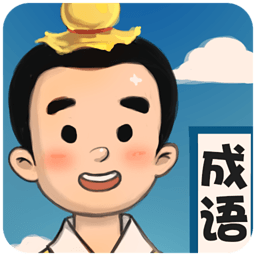成语故事汇 休閒 App LOGO-APP試玩