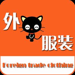 外贸服装网 購物 App LOGO-APP開箱王