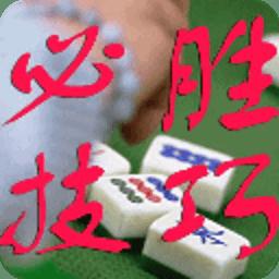 書籍App 麻将必胜技巧秘籍 LOGO-3C達人阿輝的APP
