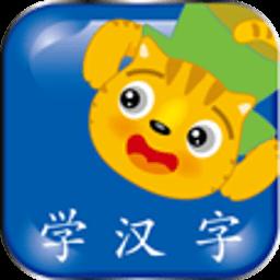 StarQ_学汉字10 教育 LOGO-玩APPs