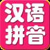 宝宝学汉语拼音 生產應用 App LOGO-APP試玩