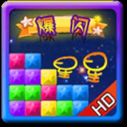 闪爆星星 休閒 App LOGO-APP試玩