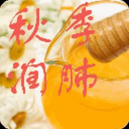 健康App|秋季养生润肺食谱 LOGO-3C達人阿輝的APP