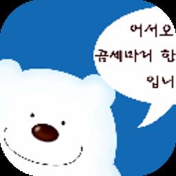 教育App|韩国人实用韩语指南 LOGO-3C達人阿輝的APP
