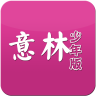 意林少年版 書籍 App LOGO-APP試玩