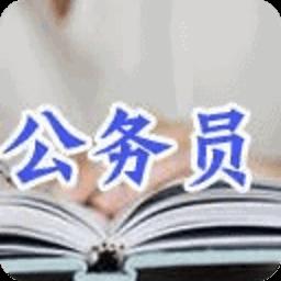 2014国家公务员最新考试大纲 教育 App LOGO-APP試玩