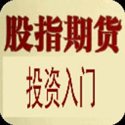 股指期货投资入门 財經 App LOGO-APP試玩