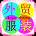 外贸服装 生活 App LOGO-APP開箱王
