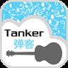 Tanker弹客 音樂 App LOGO-硬是要APP