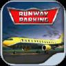 跑道停车场 - 3D飞机游戏