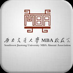 西南交大MBA校友互动信息平台 社交 App LOGO-APP開箱王