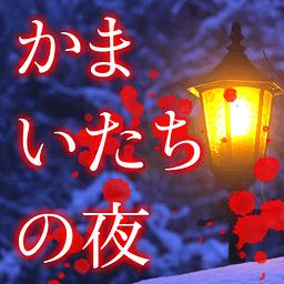 かまいたちの夜 Smart Sound Novel 策略 App LOGO-硬是要APP