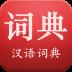 现代汉语词典新华字典+现代汉语词典+成语词典/故事合订本 教育 App LOGO-APP開箱王