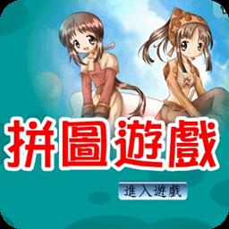 清纯美女大拼图 休閒 App LOGO-APP試玩