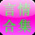 星葶言情小说全集 休閒 App LOGO-APP試玩