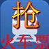 12306抢票专家(最好的抢票软件) 生活 App LOGO-APP試玩