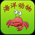 宝宝点读海洋动物 教育 App LOGO-APP試玩