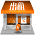 商铺出租 生活 App LOGO-APP開箱王