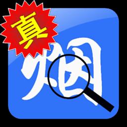 真假烟识别 生活 App LOGO-APP開箱王