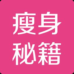 健康App|瘦身秘籍 LOGO-3C達人阿輝的APP