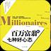 百万富翁的七种好心态 書籍 App LOGO-APP試玩