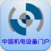 中国机电设备门户 休閒 LOGO-玩APPs