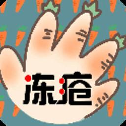 冻疮防治秘方 休閒 App LOGO-硬是要APP